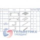 Профиль алюм. с пазом ГТ-14 (неокр.) 6м