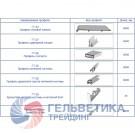 Профиль шарн.секц.(бан.) ГТ-27(неокр.)6м