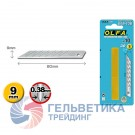 Лезвие  OLFA   9мм (SAB-10B) сегментиров. для граф.работ 9х80х0.38мм (упак. из 10шт)